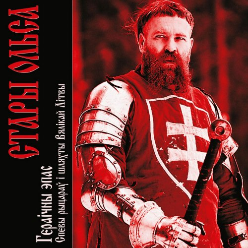 СТАРЫ ОЛЬСА - Гераічны эпас (Спевы рыцараў і шляхты Вялікай Літвы) CD Folk Music
