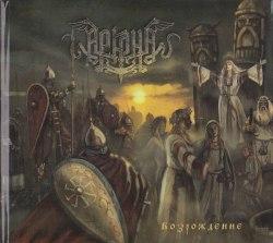 АРКОНА - Возрождение Digi-CD Folk Metal