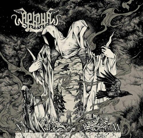 АРКОНА - Храм Digi-CD Folk Metal