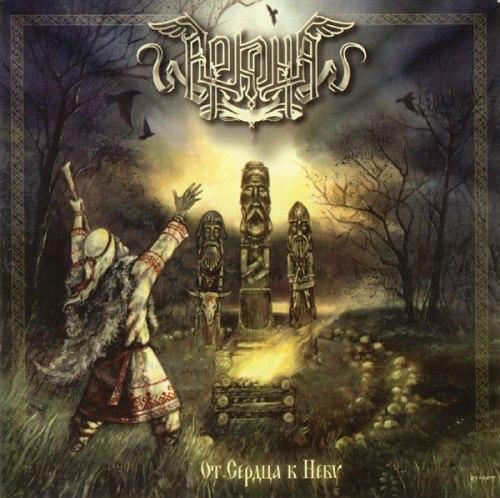 АРКОНА - От Сердца К Небу CD Folk Metal