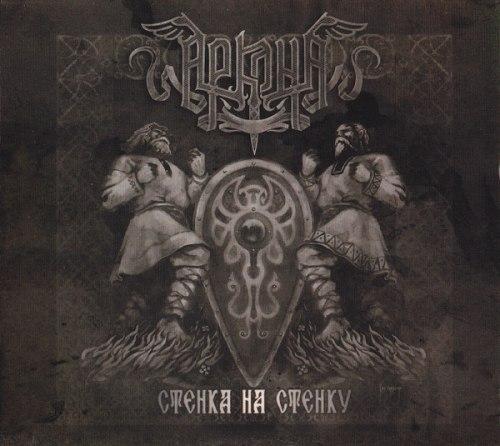 АРКОНА - Стенка На Стенку Digi-MCD Folk Metal