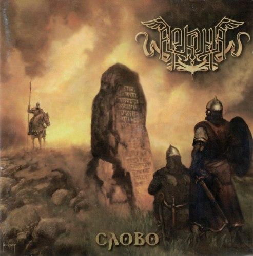 АРКОНА - Слово Gatefold DLP Folk Metal