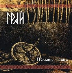 ГРАЙ - Полынь-трава Digi-CD Folk Metal