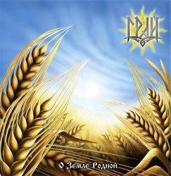ГРАЙ - О Земле Родной CD Folk Metal