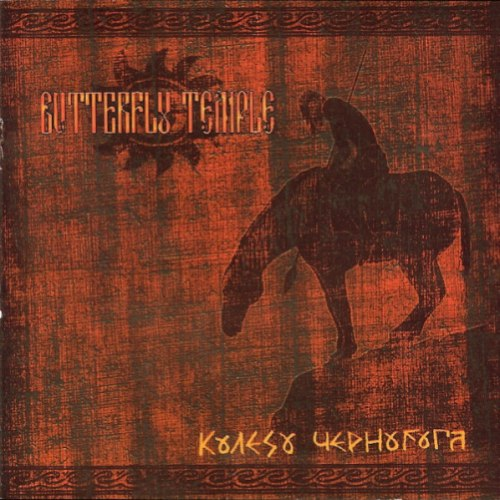 BUTTERFLY TEMPLE - Колесо Чернобога CD Folk Metal
