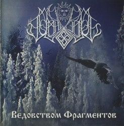 ТЕМНОЗОРЬ - Ведовством Фрагментов CD Pagan Metal