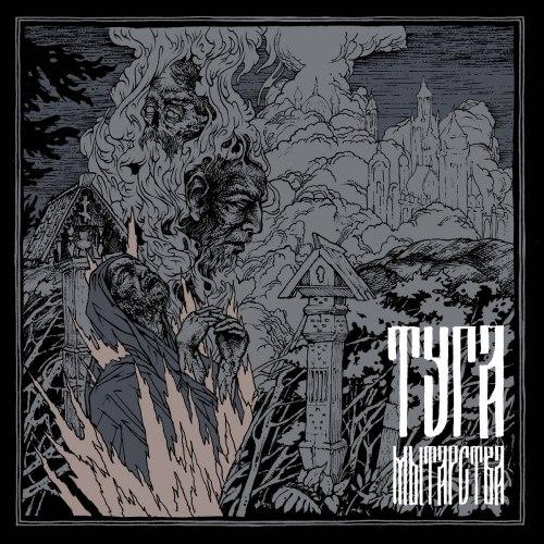 ТУГА - Мытарства Digi-CD Avantgarde Black Metal
