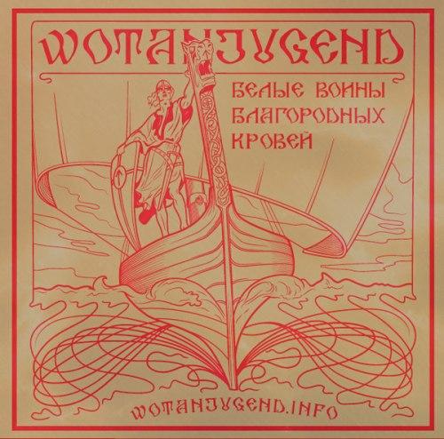 V/A - Wotanjugend - Белые Войны Благородных Кровей Digi-CD NS Metal