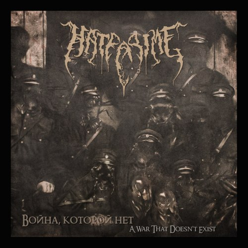 HATECRIME - Война, которой нет CD Death Metal