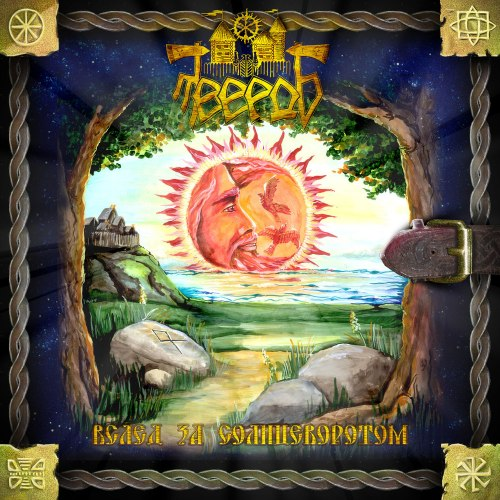ТВЕРДЬ - Вслед за Солнцеворотом CD Folk Metal