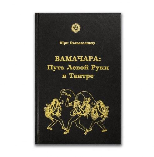 ШРИ БХАВАВСЕНАХУ - Вамачара: Путь Левой Руки в Тантре Книга эзотерика