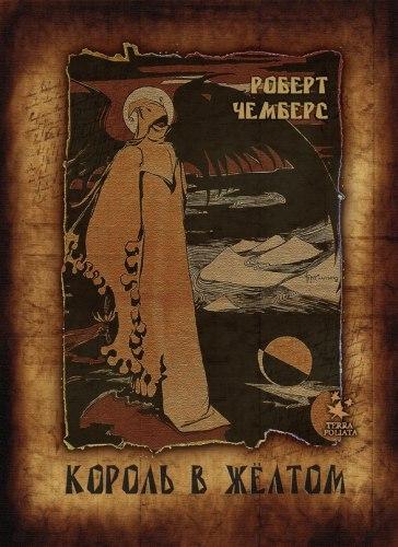 РОБЕРТ ЧЕМБЕРС - Король в жёлтом Книга мистика