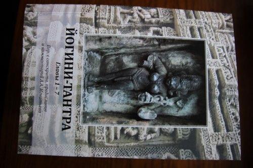 ЙОГИНИ-ТАНТРА - Главы 1-7 Книга эзотерика