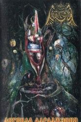 GATEWARD - Легенда Адраджэння Tape Pagan Metal