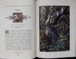 Г.Ф. ЛАВКРАФТ - Бестиарий (илл. Энрике Алькатена) Книга