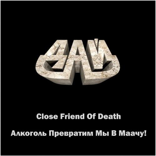 ДАЙ - Close Friend of Death / Алкоголь превратим мы в маачу! CD Thrash Metal