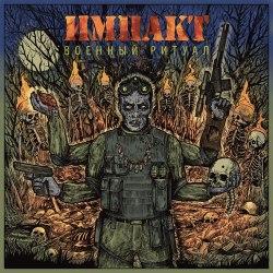 ИМПАКТ - Военный Ритуал CD Thrash Metal