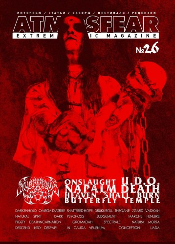 ATMOSFEAR #26 Журнал Metal