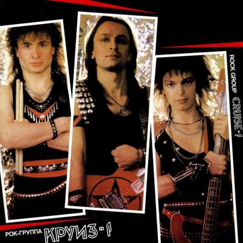 КРУИЗ - Круиз-1 CD Heavy Metal