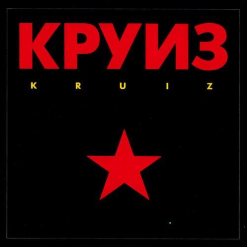 КРУИЗ - Kruiz CD Speed Heavy Metal