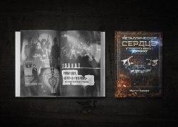 МАРТИН ПОПОФФ - Металлическое сердце: устремляясь ввысь с ACCEPT Книга Heavy Metal