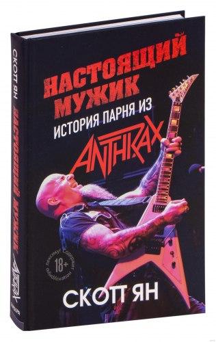 СКОТТ ЯН - Настоящий мужик. История парня из Anthrax Книга Thrash Metal