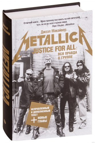 ДЖОЭЛ МАКАЙВЕР - Justice For All: Вся правда о группе Metallica Книга Thrash Metal