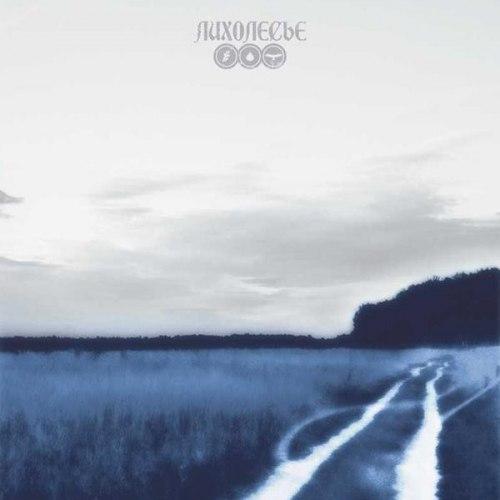 ЛИХОЛЕСЬЕ - Беспредельная Жажда Иного CD Folk Ambient