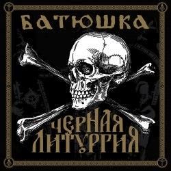 БАТЮШКА - Чёрная Литургия Digi-CD+DVD Atmospheric Metal
