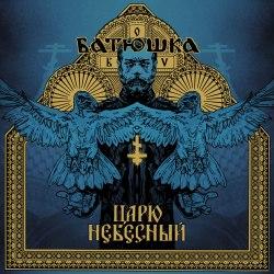БАТЮШКА - Царю Небесный Gatefold LP Atmospheric Metal