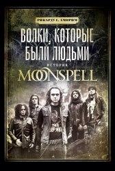 РИКАРДУ С. АМОРИМ - Волки, которые были людьми: история MOONSPELL Книга Dark Metal