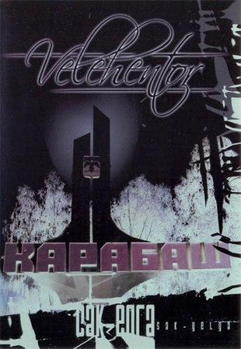 VELEHENTOR - Сак-Елга CD in DVD case Industrial Ambient