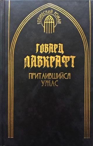 ГОВАРД ЛАВКРАФТ - Притаившийся ужас т. 1 и 2 Книга мистика