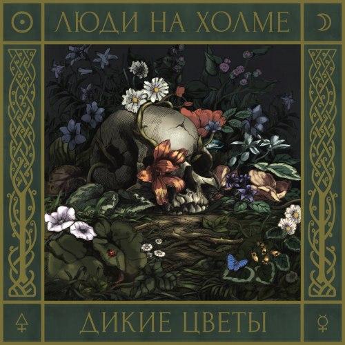 ЛЮДИ НА ХОЛМЕ - Дикие Цветы Digi-CD Neofolk