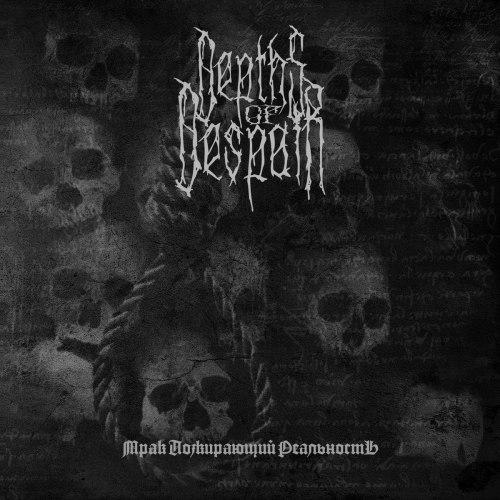 DEPTHS OF DESPAIR - Мрак, пожирающий реальность CD Blackened Metal