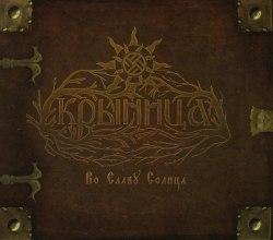 КРЫНИЦА - Во славу солнца Digi-CD Pagan Metal