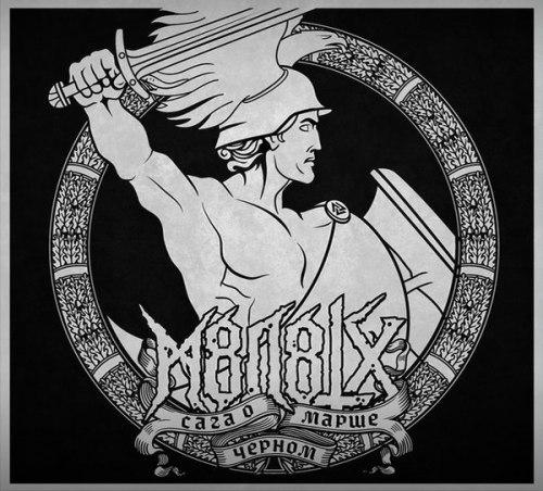М8Л8ТХ - Сага о чёрном марше Digi-CD NS Metal