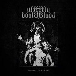 MY BLOOD - Мёртвые Строки Агонии Digi-CD Black Metal