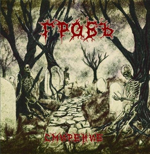ГРОБЪ - Смирение CD Dark Metal