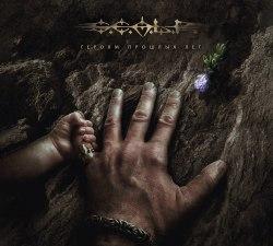 S.C.A.L.P. - Героям Прошлых Лет Digi-CD Heavy Doom Metal