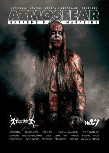ATMOSFEAR #27 Журнал Metal