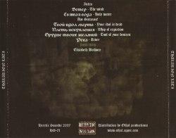 THALARION LATI - Thalarion Lati CD Black Metal