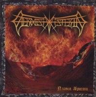 VERMIS MYSTERIIS - Пламя ярости CD Black Metal