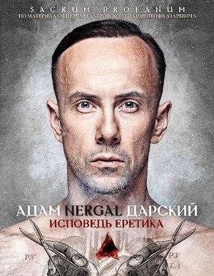 АДАМ NERGAL ДАРСКИЙ - Исповедь Еретика Книга Black Metal