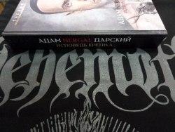 АДАМ NERGAL ДАРСКИЙ ( BEHEMOTH ) - Исповедь Еретика Книга Black Metal