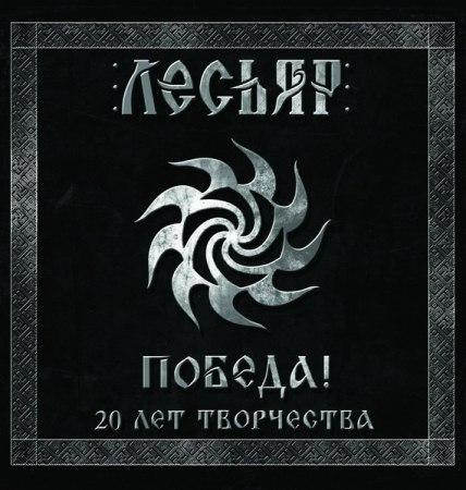 ЛЕСЬЯР - Победа! 20 лет творчества CD Folk Metal