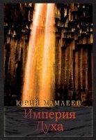 МАМЛЕЕВ ЮРИЙ - Империя Духа Книга Esoteric