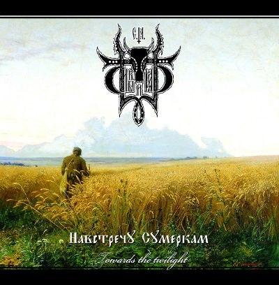 СИВЫЙ ЯР - Навстречу Сумеркам Digi-CD Pagan Metal