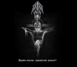 ANTHRO HALAUST - Правды осколок, кровоточит живым!! CD Unholy Black Metal