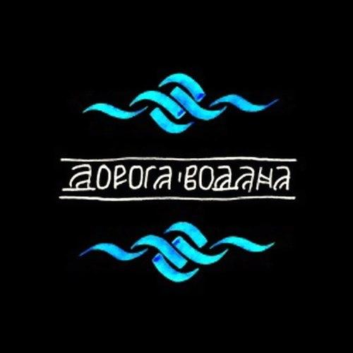 ДОРОГА ВОДАНА - Дорога Водана CD Folk Rock